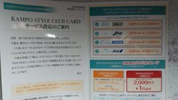 20150214_漢方スタイルクラブカード改善改悪.jpg