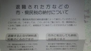 20150218_住民税.jpg